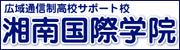 湘南国際学院