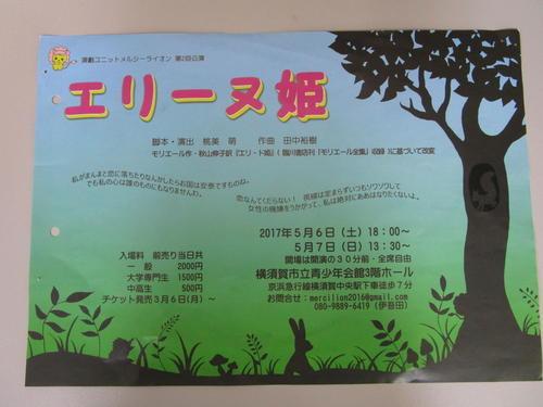 劇団ユニット・メルシーライオン チケットプレゼント