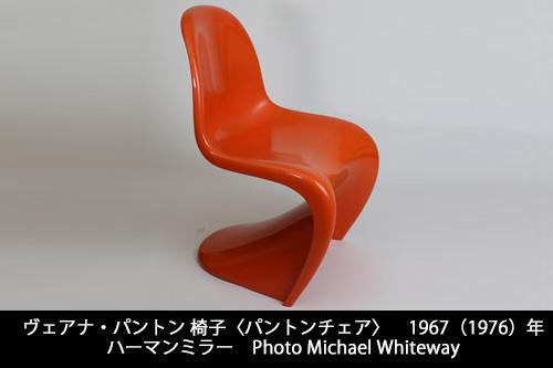 橫須賀美術館 デンマーク・デザイン展 招待券プレゼント