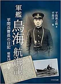 書籍 『軍艦「鳥海」航海記』 プレゼント