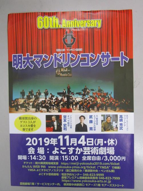 明大マンドリンコンサート・チケットプレゼント