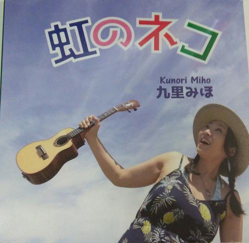 九里みほ CD プレゼント
