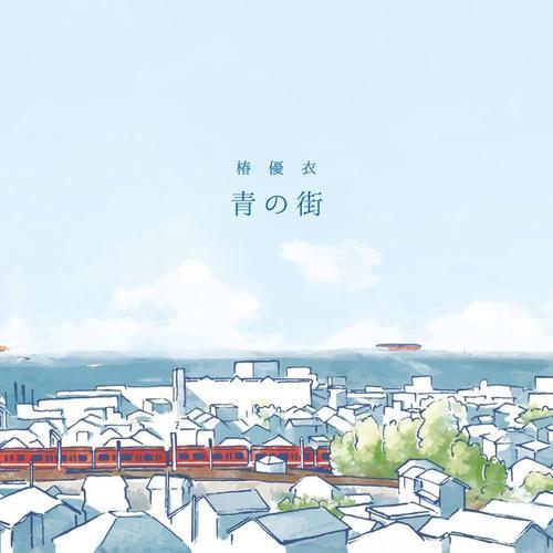 椿 優衣 CD プレゼント