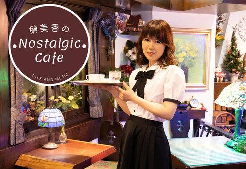 Nostalgic-Cafe-key1.png